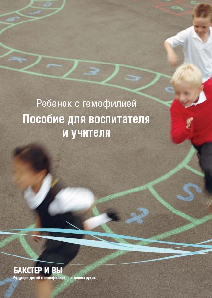foto_rebenok-s-gemofiliey-posobie-dlya-vospitatelya