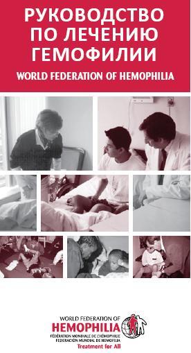 foto_rukovodstvo-po-lecheniyu-gemofilii-world-federation-of-hemophilia