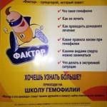 Behring_listovka