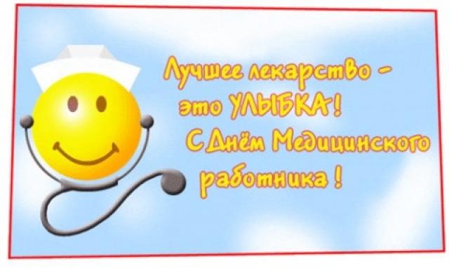 s_dnem_vedrabotnika
