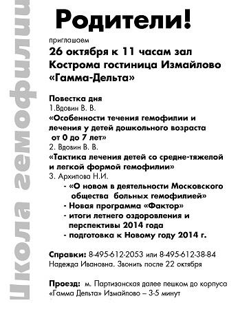 hemo-school-10.2013