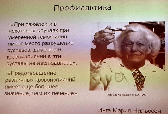 2014-10-25_shkola_hemophilia