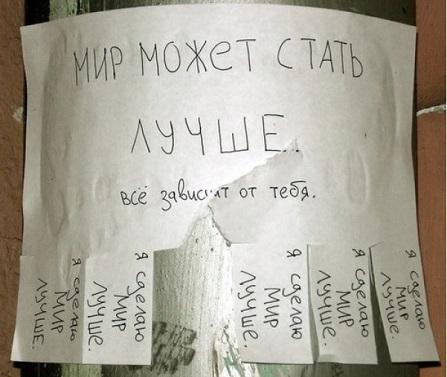 mir-mozhet-stat-luchsche