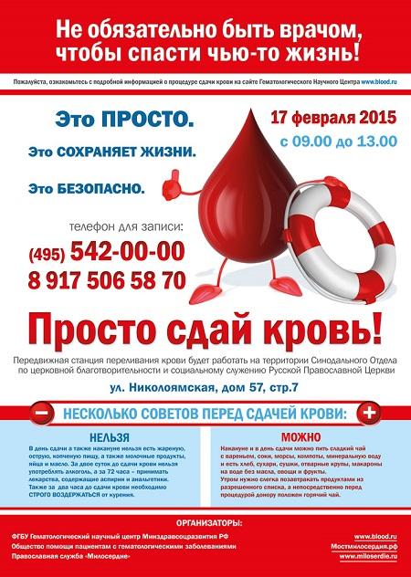 donor-vyezdnaya-akzia