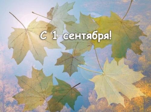 1_SENTYABRYA