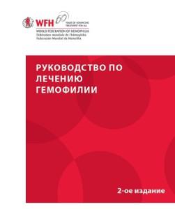 foto_rukovodstvo-po-lecheniyu-gemofilii-WFH